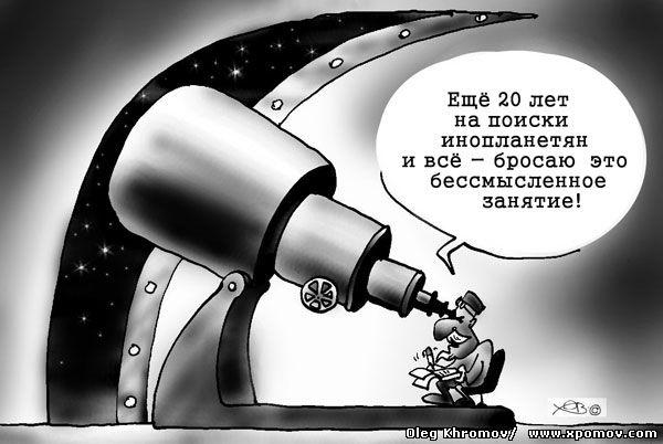 В России создают телескоп для поиска инопланетян и внеземной жизни карикатура